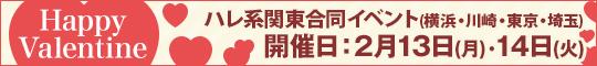 関東ハレ系合同イベント「Happy Valentine」