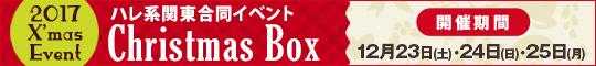 ハレ系関東合同イベント Christmas Box