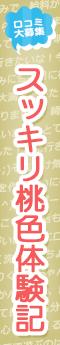 ハレ系 スッキリ桃色体験記