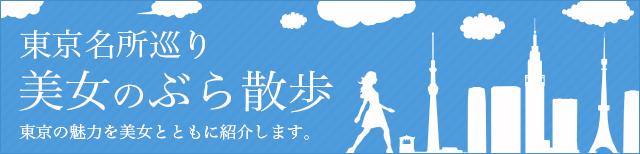 東京名所巡り「美女のぶら散歩」